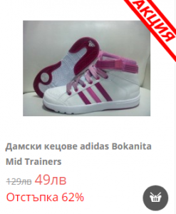 Image of kids Adidas sport shoes