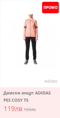 Image of women tracksuit